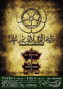 九重で行われる野上祇園祭2013に和太鼓演奏。