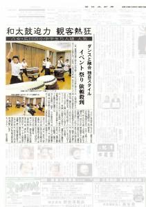 西日本新聞にサタデー太鼓フィーバーズ掲載していただきました!