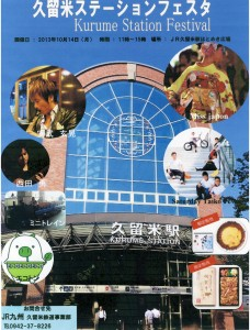 JR九州久留米フェスタで和太鼓演奏させていただきます