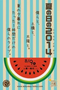 夏の日の2014ライブ