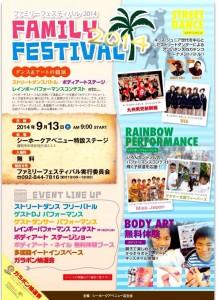 ファミリーフェスティバル2014