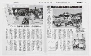 西日本新聞に掲載していただきました