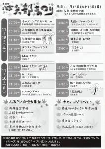 八女矢部祭りプログラム