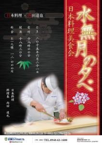 玄海ロイヤルホテル 日本料理美食会