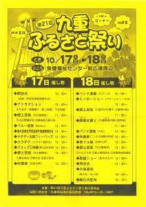 九重ふるさと祭り2015
