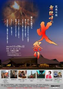 筑後七国卑弥呼の火祭り2015