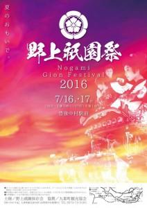 野上祗園祭2016